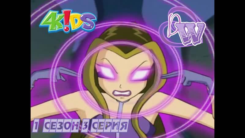 Winx club 4kids 1 сезон 3 серия На русском Dreamwings