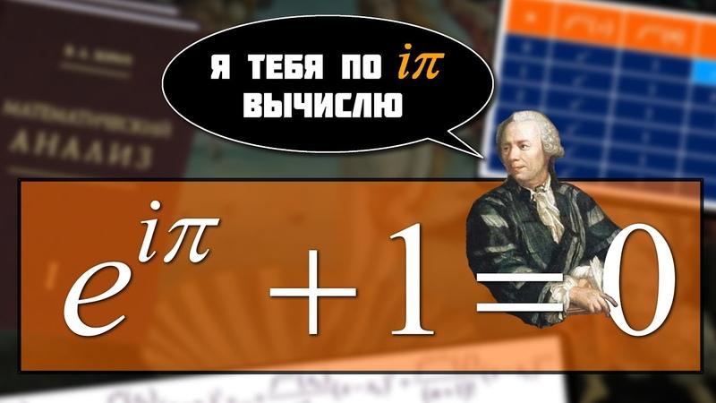 161. САМАЯ КРАСИВАЯ ФОРМУЛА В МАТЕМАТИКЕ — ФОРМУЛА ЭЙЛЕРА e^(iπ)1=0