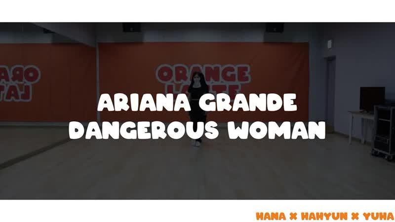 하나X하현X유하 Ariana Grande Dangerous Woman DANCE COVER