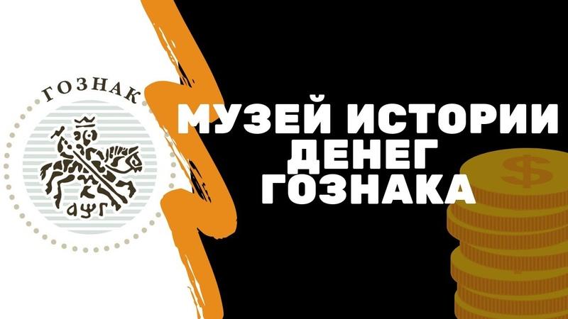 Музей истории денег Гознака Я коллекционер
