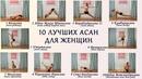 10 ЛУЧШИХ АСАН ДЛЯ ГИБКОСТИ