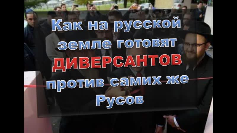 Как на русской земле готовят диверсантов против самих же Русов Берл Лазар Вечный жид