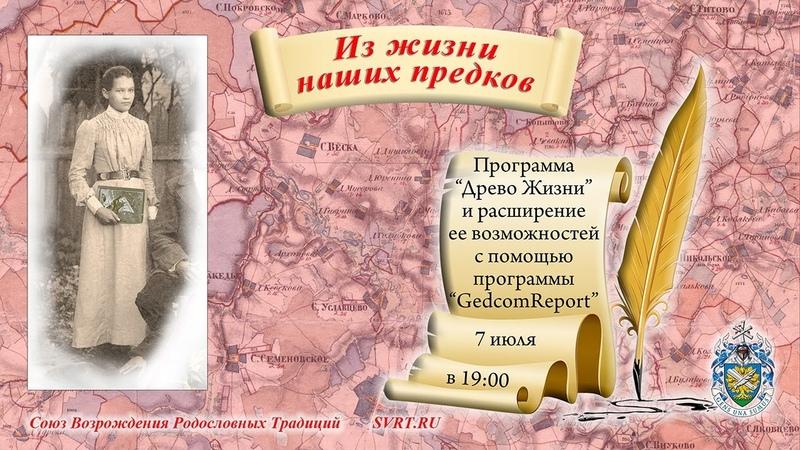 Программа Древо жизни и GedcomReport Союз Возрождения Родословных Традиций СВРТ