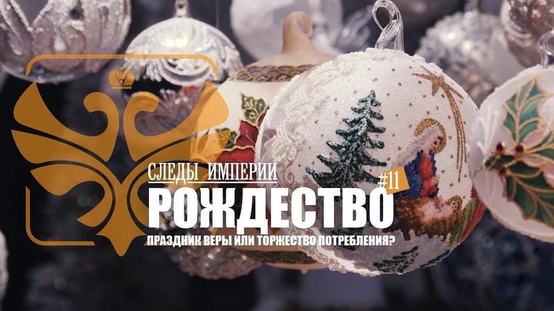 Е.Ю.Спицын в программе Следы империи. Рождество
