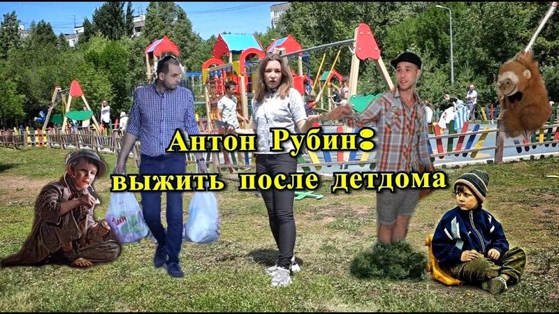 Антон Рубин как выжить после детского дома