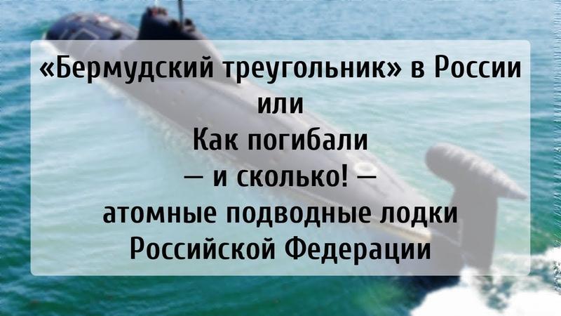 Бермудский треугольник в России или как погибали и сколько атомные подводные лодки РФ