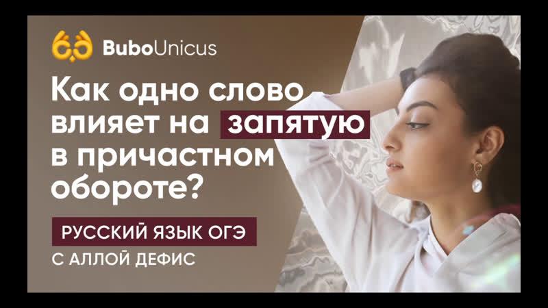 Запятая в причастном обороте РУССКИЙ ОГЭ Алла Дефис