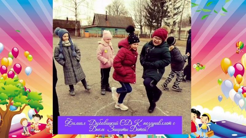 С Днём защиты детей ГУК Кормянский районный центр культуры и досуга г п Корма Гомельская обл