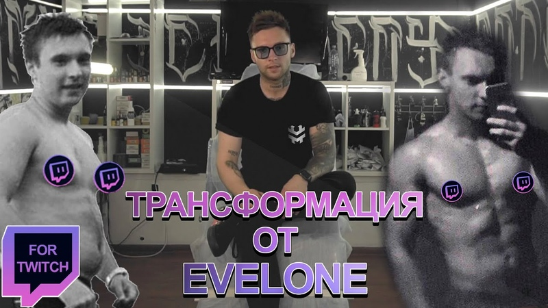 Трансформация от Evelone для твитча. Из тату обратно в зал