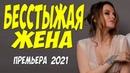 Блестящий свежак 2021 БЕССТЫЖАЯ ЖЕНА @ Русские мелодрамы 2021 новинки HD 1080P