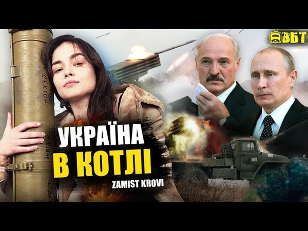 ВБТ - волонтери та ЗСУ переможуть. Аншлюс Білорусі та російський газ. Мінські домовленості скасовано