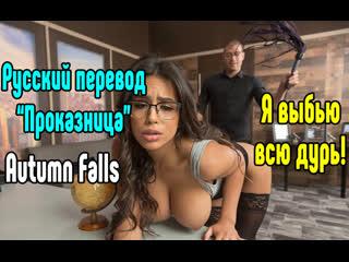 Autumn Falls большие сиськи big tits [Трах, all sex, porn, big tits, Milf, инцест, порно blowjob brazzers секс анальное]