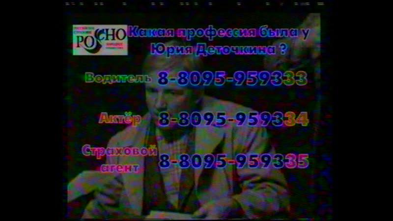 Рекламный блок (СТС, 1998) Ice White, РОСНО, Stimorol Pro-Z