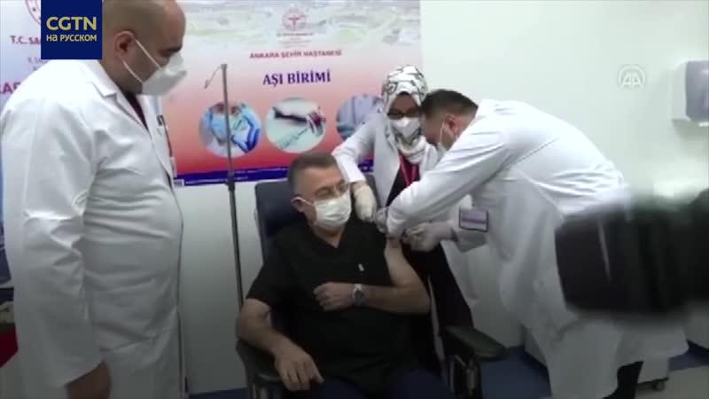 Вице президент Турции привился от COVID 19 китайской вакциной CoronaVac