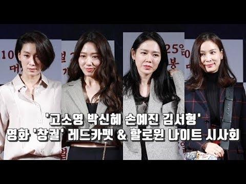 [liveen TV] 고소영-손예진-박신혜-김서형, 미녀들이 다 모였다 ('창궐'시사회)