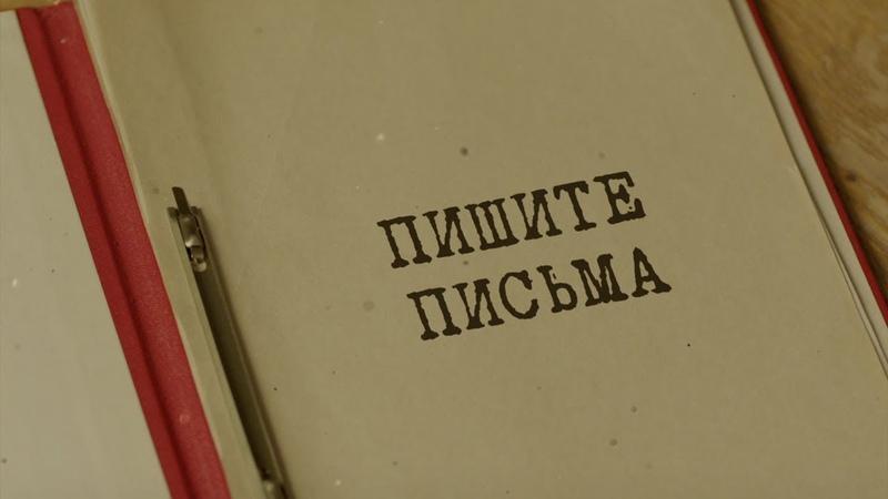 Пишите письма Вещдок Особый случай Концы в воду
