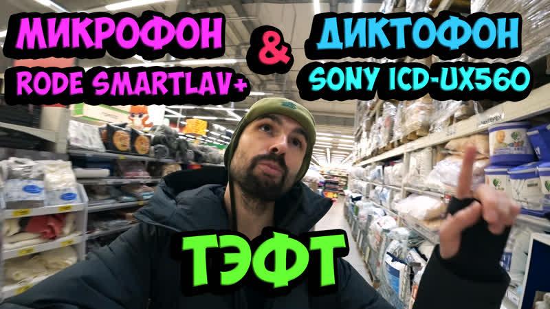 Тэфт. Микрофон RODE SmartLav и диктофон SONY ICD-UX560