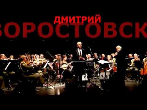 Дмитрий Хворостовский. Концерт Песни военных лет - 2 в Барвихе. 6 мая 2016 год