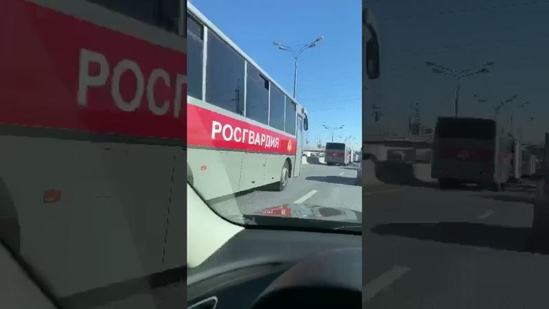 Колонна автобусов Росгвардии окружает Москву