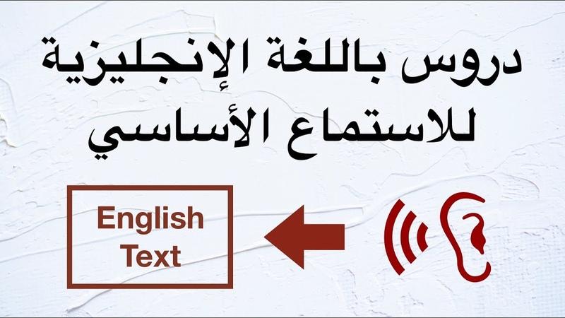 دروس باللغة الإنجليزية للاستماع الأساسي -