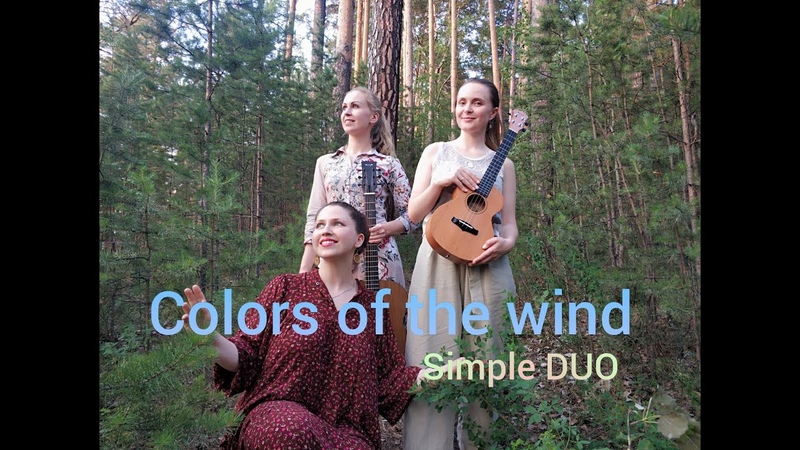 Colors of the wind SimpleDUO cover