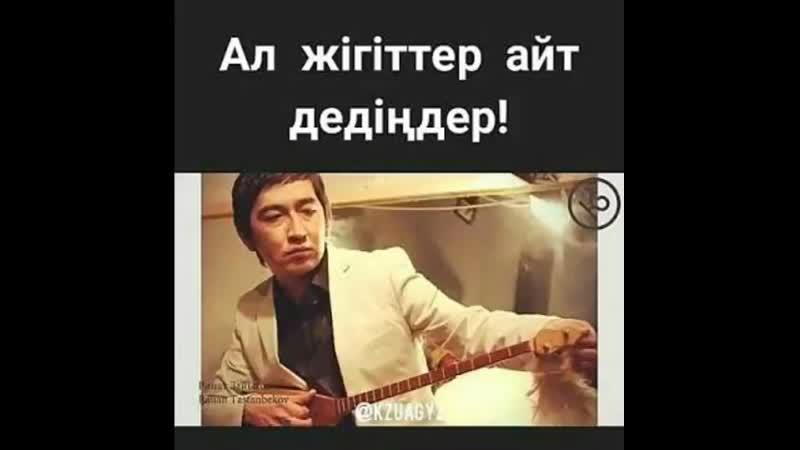 Ринат Зайытов Ащы шындык 480 X 480 mp4