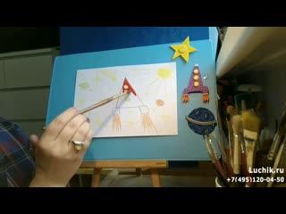 Урок рисования для средней группы. Тема Космическая ракета