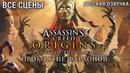Assassin's Creed Origins Проклятие Фараонов DLC — Все ролики Русская Озвучка Игрофильм
