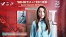 Расторопова Анастасия о подвиге Макарова Евстафия Павловича