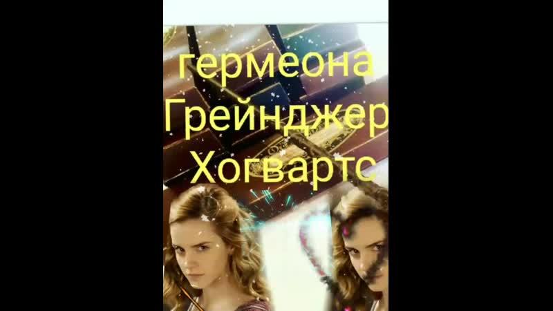Волшебница гермеона Грейнджер и ее волшебная палочка mp4