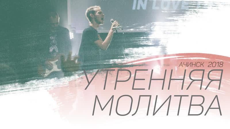 Утренняя молитва 16.01.19 l Церковь прославления Ачинск