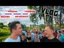 ПАЛЫЧ И ВАРПАЧ МОСКВА-РЯЗАНЬ-МИЧУРИНСК-ТАМБОВ.