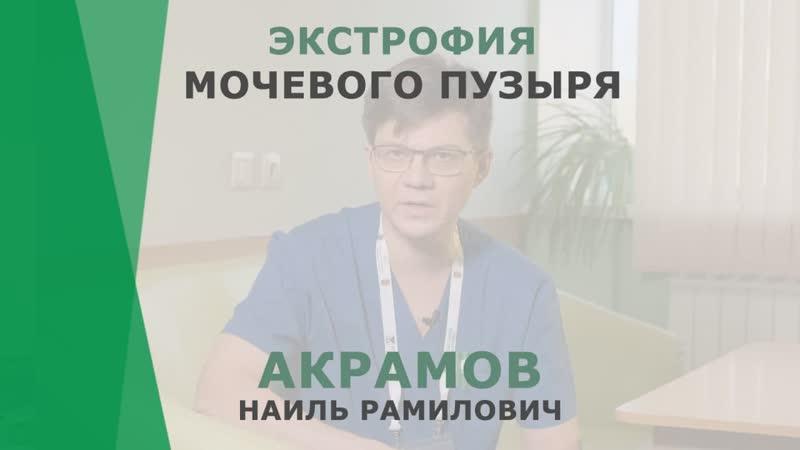 Экстрофия мочевого пузыря | Акрамов Наиль Рамилович | Уролог-андролог КОРЛ Казань