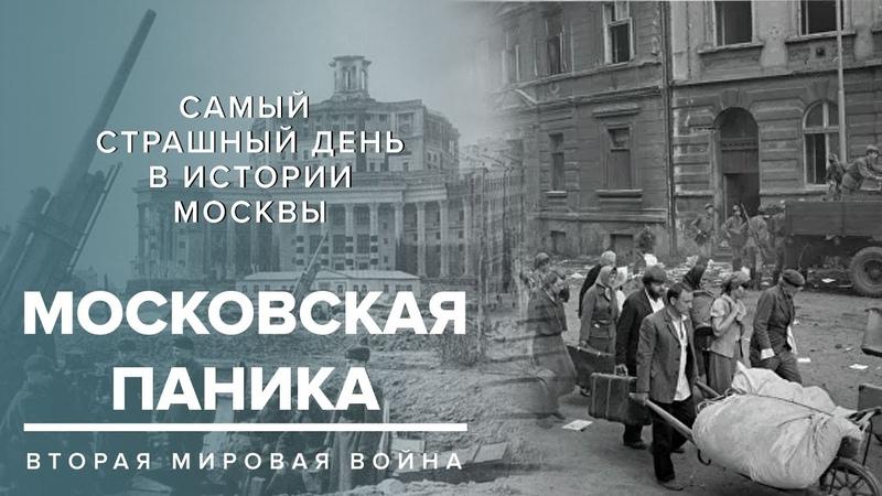 МОСКОВСКАЯ ПАНИКА 1941 | Самый страшный день в истории Москвы - Москва Раевского