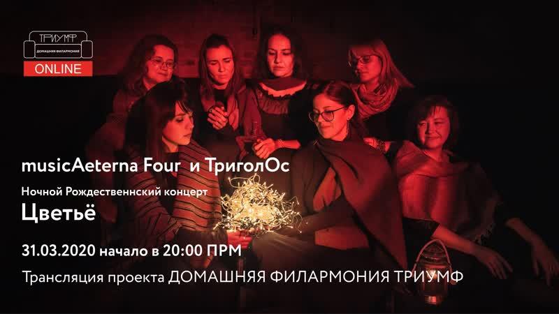 MusicAeterna Four и Триголос Концерт Цветьё