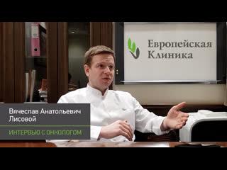 Блиц-интервью с онкологом-маммологом  Вячеславом Анатольевичем Лисовым