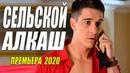 Премьера 2020 шикарно зажила! СЕЛЬСКОЙ АЛКАШ Русские мелодрамы 2020 новинки HD 1080P