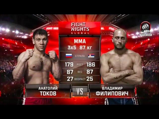 Анатолий Токов vs. Владимир Филипович Anatoly Tokov vs. Vladimir Filipovic