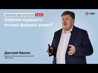 Дмитрий Иванов - Фабрики будущего: почему фабрика умная?