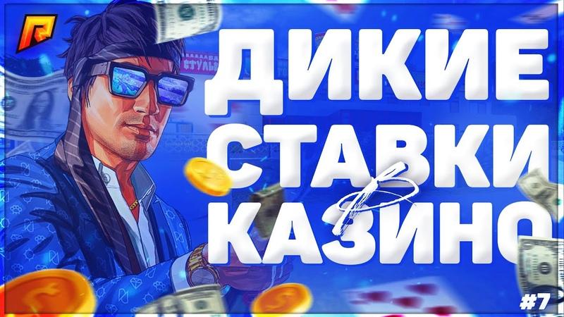НЕ СТОИТ ИГРАТЬ В ЭТО ВРЕМЯ В КАЗИНО! ТАКТИКА ГАЛАКТИКА! | / ЛУЧШАЯ ТАКТИКА | RADMIR RP | CRMP