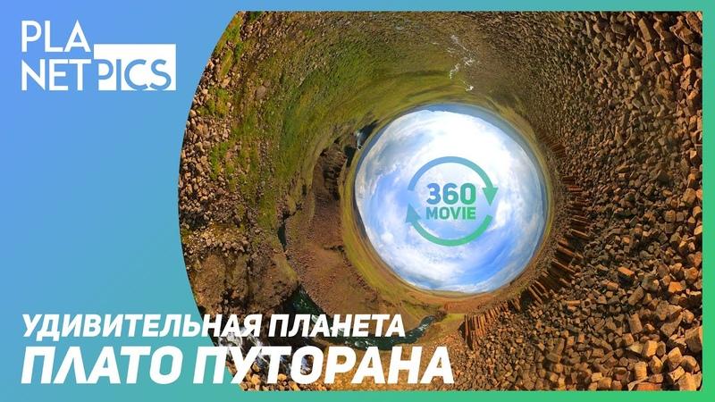 VR 360 | Великие пресные воды | Плато Путорана (озвучка КУРАЖ-БАМБЕЙ)