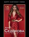 Анна Седокова фото #47