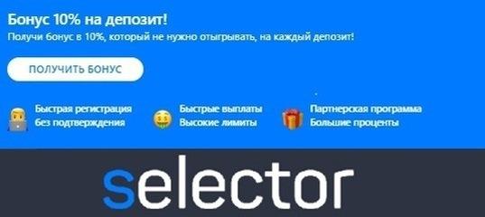 ПОЛУЧИ БЕЗДЕПОЗИТНЫЙ БОНУС В КАЗИНО SELECTOR ДО 1000 РУБЛЕЙ 😱😱😱