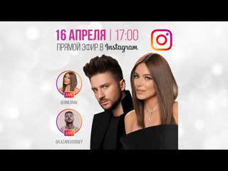 Ани Лорак & Сергей Лазарев. Прямой эфир в Instagram