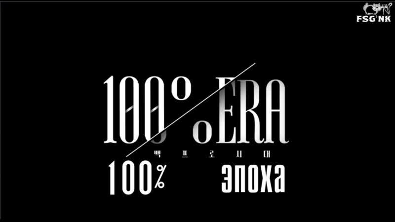 FSG NK 100% эпоха 4 8