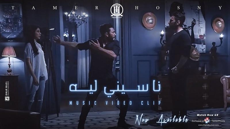 ڤيديو كليب ناسيني ليه - تامر حسني Naseny Leh - Music video 4K - Tamer Hosny
