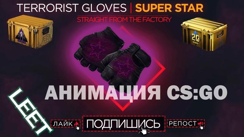 💪TOP✦🔥 TERRORIST GLOVES SUPER STAR 🔥✦ CS GO SKINS FOR CS 1 6 FULL PACK WEAPONS HD ✧ LEET 👏