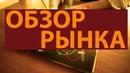 Аналитика Форекс, Московской биржи и рынка США на 21.10.2020. Внутридневная сезонность