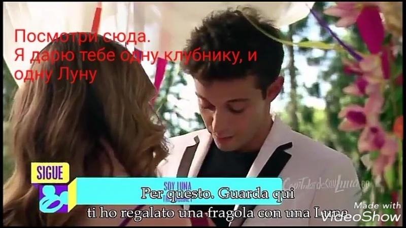 Новый перевод, разговор Луттео 3×60 (рус.суб)