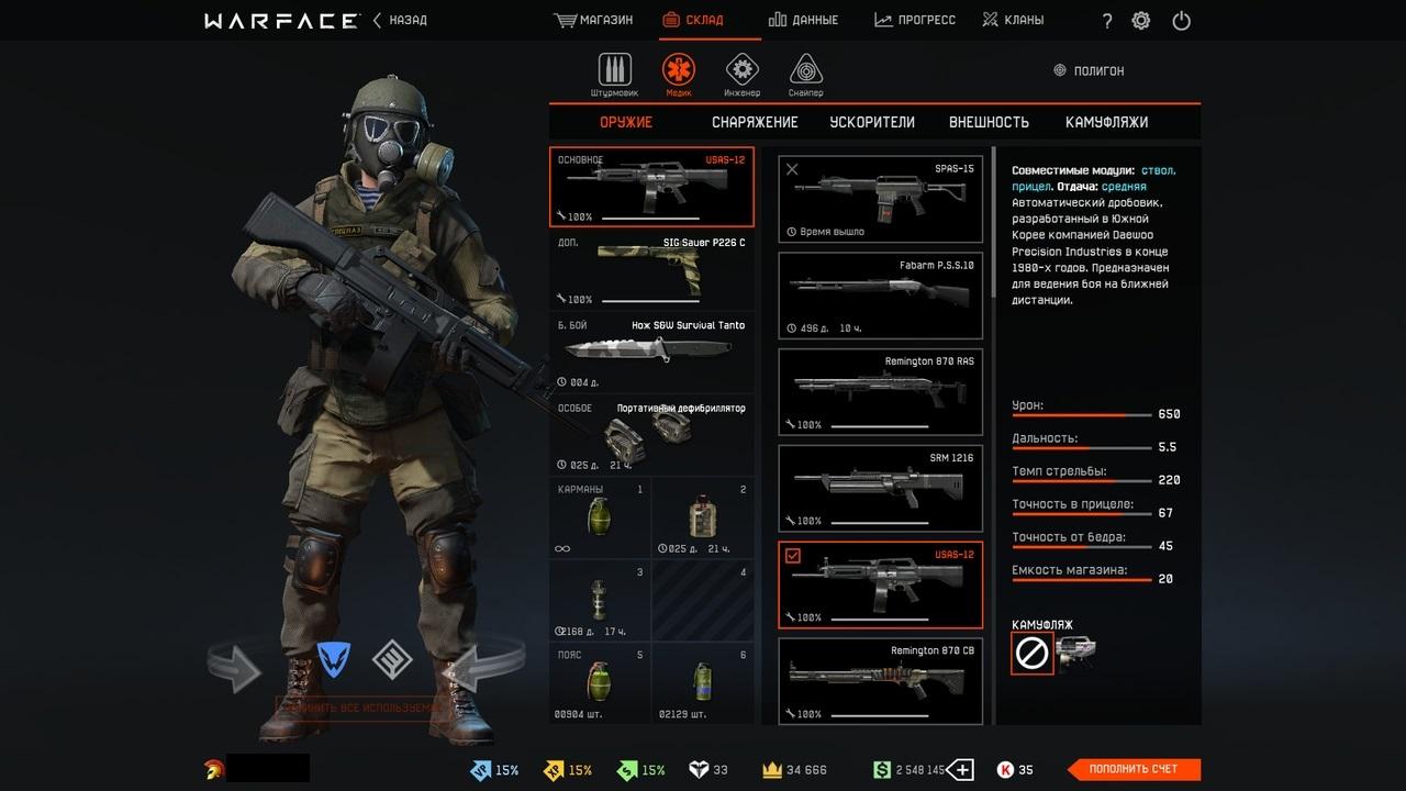 Продам личный аккаунт Warface 80 ранг Pc4A_CoGmRY